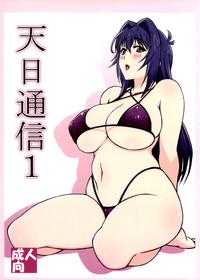 Tenbi Tsuushin 1 Cover